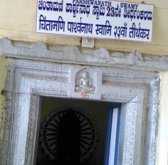 Karkala Entrance